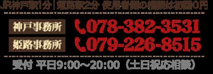 JR神戸駅1分 姫路駅2分 使用者側の相談は初回0円 神戸事務所 TEL:078-382-3531 姫路事務所 TEL:079-226-8515 電話受付 平日9:00~20:00(土日祝応相談)