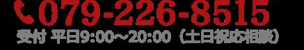 TEL:079-226-8515 受付 平日9:00~20:00(土日祝応相談)