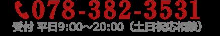 TEL:078-382-3531 受付 平日9:00~20:00(土日祝応相談)