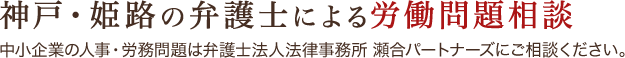 神戸・姫路の弁護士による労働問題相談 中小企業の人事・労務相談は弁護士法人事務所 瀬合パートナーズにご相談ください。