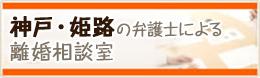 神戸・姫路の弁護士による離婚相談室