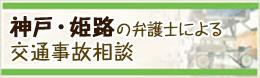 神戸・姫路の弁護士による交通事故相談