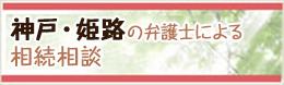 神戸・姫路の弁護士による相続相談