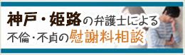 神戸・姫路の弁護士による不倫・不貞の慰謝料相談